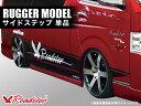 200系 ハイエース RUGGER MODEL VER2 サイドステップセット ...