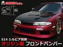 S14 シルビア前期 フロントバンパー ストリームライン【ORIGI...