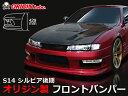 S14 シルビア後期 フロントバンパー ストリームライン【ORIGI...