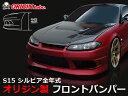 S15 シルビア全年式 フロントバンパー ストリームライン【ORI...