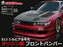 S13 シルビア全年式 フロントバンパー ストリームライン【ORI...