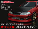 JZX100 マーク2 全年式 フロントバンパー ストリームライン【...
