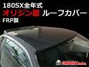180SX全年式 ルーフカバー 《 RPS13 エアロ パーツ FRP 日産 ...