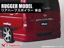 200系 ハイエース RUGGER MODEL リアハーフスポイラー 標準 ...