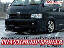 ハイエース 200系 1型2型 ファントムリップワイドボディ用【R...