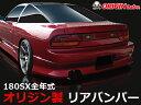 180SX全年式 リアバンパー ストリームライン【ORIGIN Labo./...