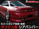 S14 シルビア前期 後期 リアバンパー ストリームライン【ORIG...
