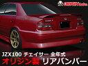 JZX100 チェイサー全年式 リアバンパー ストリームライン【OR...