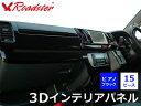 200系ハイエース 4型S-GL用/標準ボディ用 3Dインテリアパネ...