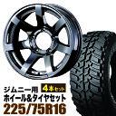 【4本組】ジムニー ホイール タイヤセット MUDS7 Jimny 5.5J-20 ブラックスパッタリング DUNLOP GRANDTREK MT2 LT225/75R16 103/100Q 4本セット