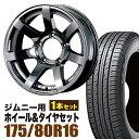 【1本組】ジムニー ホイール タイヤセット MUDS7 Jimny 5.5J-...