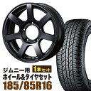 【1本組】ジムニー ホイール タイヤセット MUDS7 Jimny 5.5J+20 マットブラック ジオランダー A/T G015 LT185/85R16 105/103L 1本セット