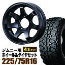 【4本組】ジムニー ホイール タイヤセット MUDSR7 Jimny 5.5J-20 マットブラック DUNLOP GRANDTREK MT2 LT225/75R16 103/100Q 4本セット
