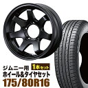 【1本組】ジムニー ホイール タイヤセット MUDSR7 Jimny 5.5J-20MAB DUNLOP GRANDTREK PT3 175/80R16 91S 1本セット