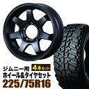 【4本組】ジムニー ホイール タイヤセット MUDSR7 Jimny 5.5J+20 マットブラック DUNLOP GRANDTREK MT2 LT225/75R16 103/100Q 4本セット
