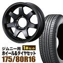 【1本組】ジムニー ホイール タイヤセット MUDSR7 Jimny 5.5J+20MAB DUNLOP GRANDTREK PT3 175/80R16 91S 1本セット