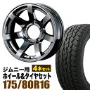 MUDS7 Jimny 5.5J-20BSP TOYO OPEN COUNTRY A/T plus 175/80R16 91S 4本セット