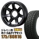 MUDS7 Jimny 5.5J-20MAB TOYO OPEN COUNTRY A/T plus 175/80R16 91S 1本セット