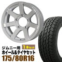 MUDS7 Jimny 5.5J-20シャインホワイト TOYO OPEN COUNTRY A/T plus 175/80R16 91S 1本セット