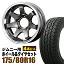 MUDSR7 Jimny 5.5J-20GM TOYO OPEN COUNTRY A/T plus 175/80R16 91S 4本セット
