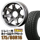 MUDSR7 Jimny 5.5J-20GM TOYO OPEN COUNTRY A/T plus 175/80R16 91S 1本セット