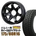 MUDSR7 Jimny 5.5J-20MAB TOYO OPEN COUNTRY A/T plus 175/80R16 91S 1本セット