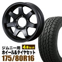 MUDSR7 Jimny 5.5J+20MAB TOYO OPEN COUNTRY A/T plus 175/80R16 91S 4本セット