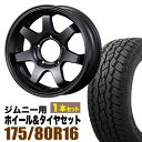 MUDSR7 Jimny 5.5J+20MAB TOYO OPEN COUNTRY A/T plus 175/80R16 91S 1本セット