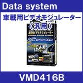 TV・DVDプレーヤーを純正アナログTVで楽しめる!データシステム VMD416B 車載用ビデオモジュレーター(汎用) Datasystem