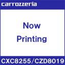 カロッツェリアCXC8255(フィルムアンテナ)/CZD8019(給電...