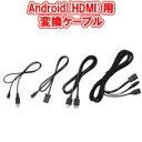 カロッツェリア CD-HUV220 Android(HDMI)用変換ケーブル carr...
