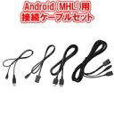 カロッツェリア CD-MUV220 Android(MHL)用接続ケーブルセット...