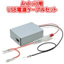 カロッツェリア RD-SPC1 Android用USB電源ケーブルセット car...