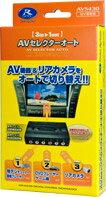 【送料無料!】データシステム AVS430 AVセレクターオート Datasystem
