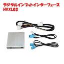 HVXL03 デジタルインプットインターフェース レクサス NX用 B...