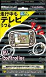 走行中でもTVが映る!ビートソニック TVK-10 TVコントローラー(ノンリセット式) Beat-Sonic