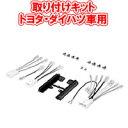 カナック KK-Y45DII トヨタ・ダイハツ車用取り付けキット ...
