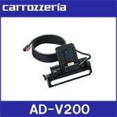 カロッツェリア 1DINサイズ取付金具 AD-V200 carrozzeria