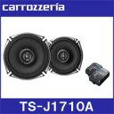 高品位クロスオーバーネットワークでユニットの真価を発揮!カロッツェリア TS-J1710A トヨタ/日産/ホンダ/三菱/スバル/スズキ車用・17cm2ウェイスピーカー carrozzeria