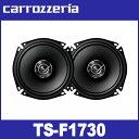 中高域を耳元まで届かせ広がる音場感を獲得!カロッツェリア TS-F1730 17cmコアキシャル2ウェイスピーカー carrozzeria