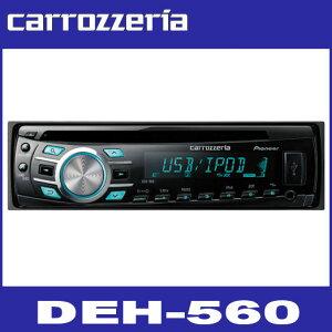 【1月下旬発売予定!】カロッツェリア DEH-560 CD/USB/チューナーメインユニット carrozzeria