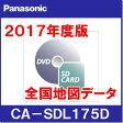 【送料無料!】【2017年度版!】パナソニック CA-SDL175D LS710・810/S300・310シリーズ/R300・330・350シリーズ/Z500・ZU500・510シリーズ用2017年度版SDナビ全国地図データ更新キット 【全国版】 Panasonic