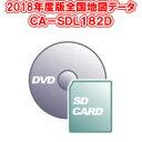 【送料無料!】【2018年度版!】パナソニック CA-SDL182D MP...