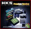 ポイントアップ【HKSインテクシリーズ】【Premium Suction】【ニッサン GT-R】【R35】2007/12〜(プレミアムサクションキット)【70018-AN007】