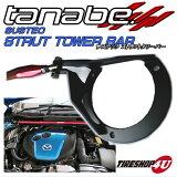 【TANABE】【タナベ】【タワーバー】 SUSTEC STRUT TOWER BAR 『サステック ストラットタワーバー』 【パレット】【MK21S】【K6A】【年式】08/1〜【ポジション】フロント