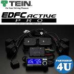 【TEIN】【テイン】【車高調サスペンション】【電動減衰力コントローラ】【EDFCコントローラキット】【EDFC ACTIVE PRO】