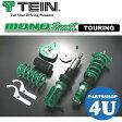 【TEIN】【テイン】【車高調サスペンションキット】【ストリートユース】【MONO Sport Touring】【LEXUS】【レクサス】【IS250】【型式 GSE20】【年式 2005.08〜2013.04】1台分