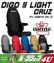 送料無料【BRIDEリクライニングバケットシート(ブリッド)】【DIGO3LIGHT CRUZ(ディーゴ3ライツ・クルーズ)】【シートヒーター搭載…