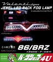 【その輝き、鮮烈】【VALENTI】【86】【ハチロク】【BRZ】【Valenti】【ヴァレンティ】【LEDバックフォグランプ】【JEWEL LED BACK FOG…