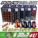【正規品】【RAYS】【RAYS GAER】【レイズ】【ギア】ジュラルミンロック&ナットSET【ストレートタイプ】【DURA-NUTS】L42【20PCS】【4…